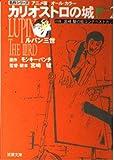 ルパン三世・カリオストロの城―アニメ版オールカラー (2) (双葉文庫―名作シリーズ)