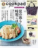 cookpad plus(クックパッド プラス)2019年 夏号 画像