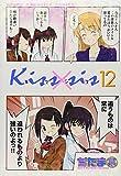 Kiss×sis(12) (KCデラックス ヤングマガジン)