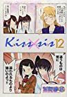 Kiss×sis 第12巻