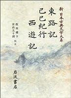 東路記;己巳紀行;西遊記 (新 日本古典文学大系)
