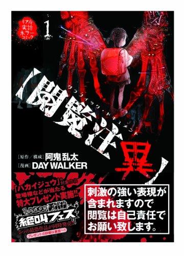 〈閲覧注異〉 1―グラフィック・ドキュメント (ヤングチャンピオンコミックス)の詳細を見る
