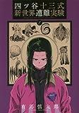 四ツ谷十三式新世界遭難実験 / 有馬慎太郎 のシリーズ情報を見る