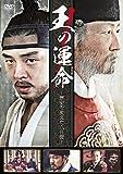 王の運命 -歴史を変えた八日間-[DVD]