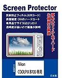 『2枚セット』Nikon COOLPIX B700専用 AR液晶保護フィルム(反射防止フィルム・ARコート)