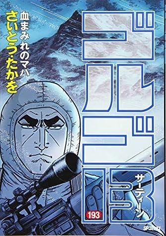 ゴルゴ13 193 血まみれのマハ (SPコミックス)