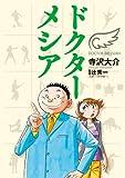 ドクターメシア / 寺沢 大介 のシリーズ情報を見る