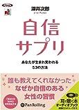 [オーディオブックCD] 自信サプリ (<CD>) (<CD>)