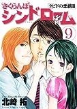 さくらんぼシンドローム(9) (ヤングサンデーコミックス)