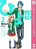 ひよ恋 2 (りぼんマスコットコミックスDIGITAL)