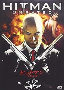 ヒットマン(完全無修正版) [DVD]