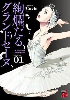 [Cuvie]の絢爛たるグランドセーヌ 1 (チャンピオンREDコミックス)