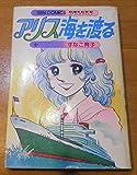 アリス海を渡る / すなこ 育子 のシリーズ情報を見る