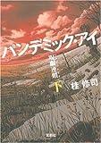 パンデミック・アイ 呪眼連鎖 (下) (宝島社文庫 C か 2-2)