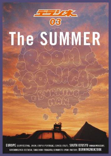 デラシネ03 The Summer「おれたちの夏」 [DVD]