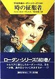 時の征服者 (ハヤカワ文庫SF―宇宙英雄ローダン・シリーズ 140)