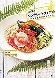 ハワイ ワンプレートダイエット やせる食事の黄金ルール