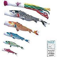 [徳永][鯉のぼり]庭園用[にわデコセット][1.2m鯉5匹]<br>[吉兆][飛龍吹流し][撥水加工][日本の伝統文化][こいのぼり]