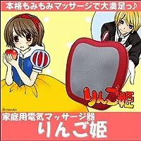 かわいい本格マッサージ器 「りんご姫」【A-0127】 レッド