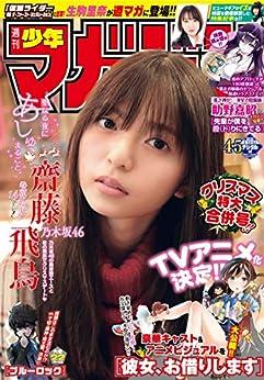 [雑誌] 週刊少年マガジン 2020年04-05号 [Weekly Shonen Magazine 2020-04-05]