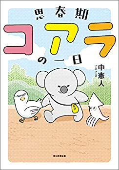 [中 憲人]の思春期コアラの一日 (ソノラマ+コミックス)