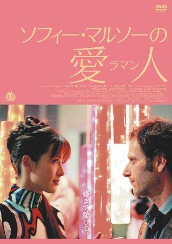 ソフィー・マルソーの愛人〈ラマン〉 [DVD]