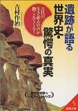 遺跡が語る世界史・驚愕の真実 (成美文庫)