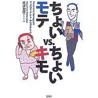 ちょいモテvs.ちょいキモ (文藝春秋)フェルディナント・ヤマグチ, 渡辺 和博