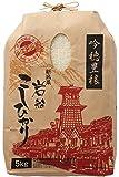 【精米】 新潟県 岩船産 コシヒカリ 5kg 平成30年産 【五ツ星お米マイスター厳選】