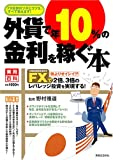 外貨で年10%の金利を稼ぐ本―FX投資のツボとコツを、すべて教えます! (実用百科)