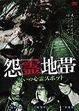 怨霊地帯 呪いの心霊スポット [DVD]