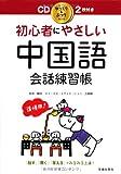 CD2枚付 初心者にやさしい中国語会話練習帳 (池田書店のCD BOOKシリーズ)