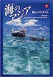 海のアジア〈1〉海のパラダイム