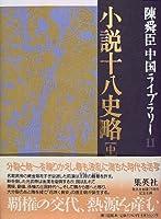 小説十八史略(中) 陳舜臣中国ライブラリー (11) (陳舜臣中国ライブラリー)