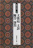 文徴明・文彭・陳淳・徐渭 (条幅名品選 6)