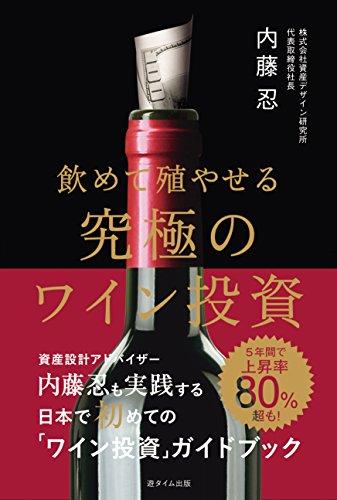 飲めて殖やせる 究極のワイン投資の詳細を見る