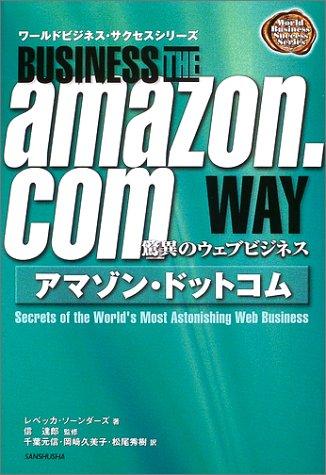 アマゾン・ドットコム―驚異のウェブビジネス (ワールドビジネス・サクセスシリーズ)の詳細を見る