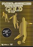 フットサル・エクササイズ ゴールド [DVD]