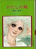 わたしの時 / 西谷 祥子 のシリーズ情報を見る