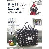 NIMES et kippis® レジカゴバッグBOOK (e-MOOK 宝島社ブランドムック)
