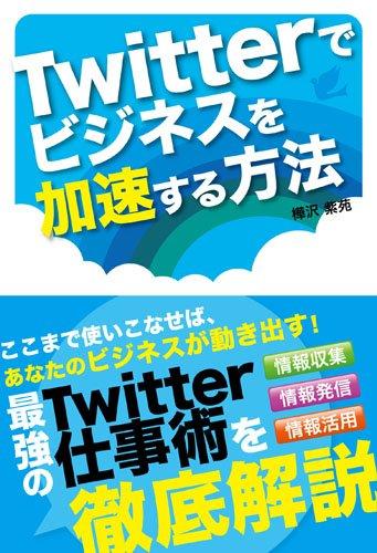 Twitterでビジネスを加速する方法 [単行本] / 樺沢 紫苑 (著); ソーテック社 (刊)