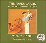 The Paper Crane: Tus Noog Qej Qawg