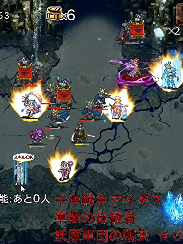ビデオクリップ: 千年戦争アイギス 軍師の後継者 妖魔軍団の襲来 ☆3