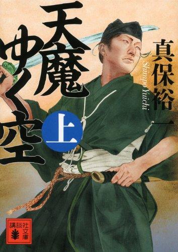 天魔ゆく空(上) (講談社文庫)