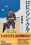 ロビンソン・クルーソー 痛快世界の冒険文学 (19)