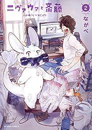 ニヴァウァと斎藤 : 2 (アクションコミックス)