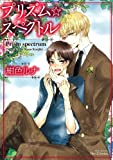 プリズム☆スペクトル (ミリオンコミックス  Hertz Series 68)
