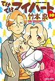てけてけマイハート (10) (バンブーコミックス 4コマセレクション)