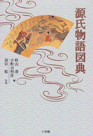 源氏物語図典の詳細を見る