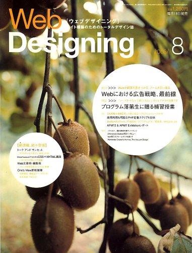 Web Designing (ウェブデザイニング) 2006年 08月号 [雑誌]の詳細を見る